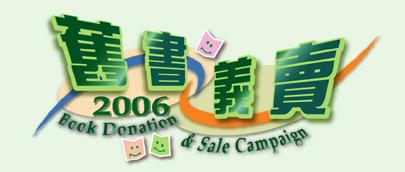 舊書義賣2006